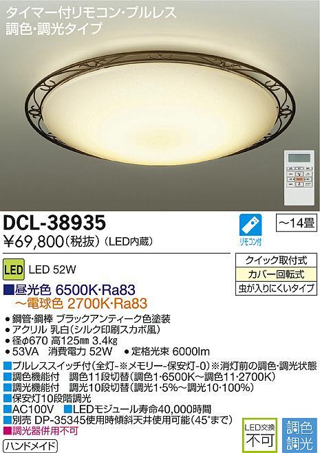 大光電機 照明器具LEDシーリングライトタイマー付リモコン・プルレス 調光調色タイプDCL-38935【~14畳】