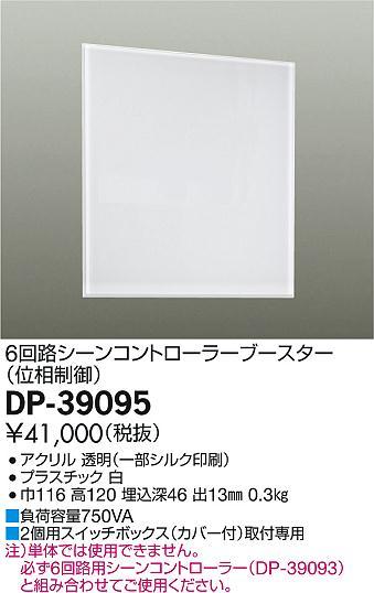 大光電機 照明部材6回路シーンコントローラーブースター(位相制御)DP-39095