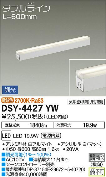 大光電機 照明器具LED間接照明 ダブルラインL600タイプ LED22W 電球色 調光タイプDSY-4427YW