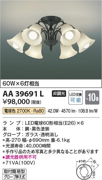 コイズミ照明 照明器具Regine LEDシャンデリア 6灯 電球色AA39691L【~10畳】