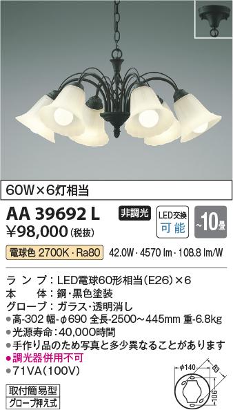 コイズミ照明 照明器具Regine LEDシャンデリア 6灯 電球色AA39692L【~10畳】
