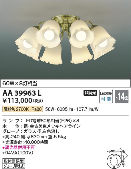 コイズミ照明 照明器具FIORARE LEDシャンデリア 8灯 電球色AA39963L【~14畳】