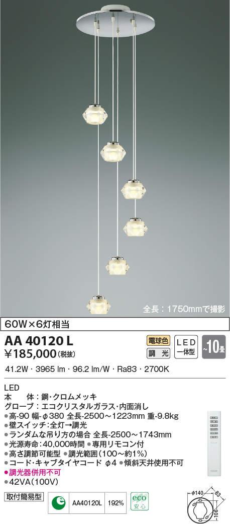 コイズミ照明 照明器具Twinly 吹き抜け用LEDシャンデリア 6灯プルレス調光 リモコン付 電球色AA40120L【~10畳】