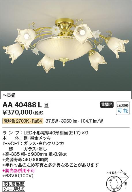 ●コイズミ照明 照明器具ilum Regina LEDシャンデリア 9灯 電球色AA40488L【~8畳】