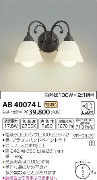 コイズミ照明 照明器具LED意匠ブラケットライト電球色 白熱球100W×2灯相当AB40074L