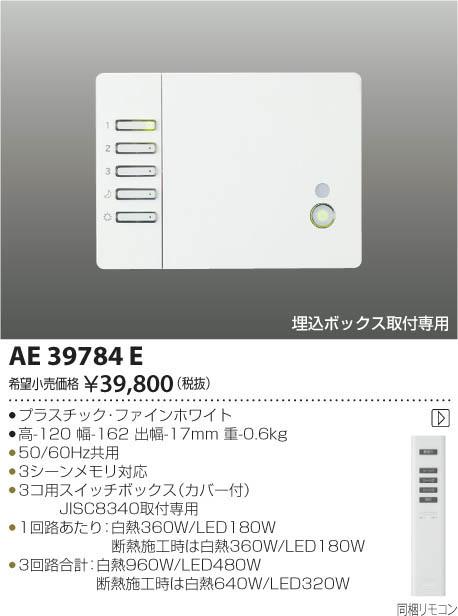 コイズミ照明 照明器具部材メモリーライトコントローラ 埋込ボックス取付専用AE39784E