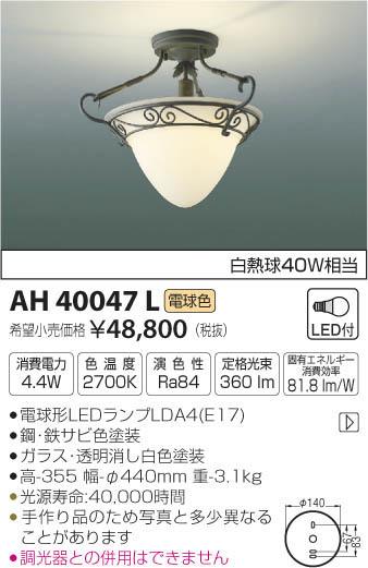 コイズミ照明 照明器具ARABESCARE LEDシーリングライト白熱灯40W相当 電球色AH40047L