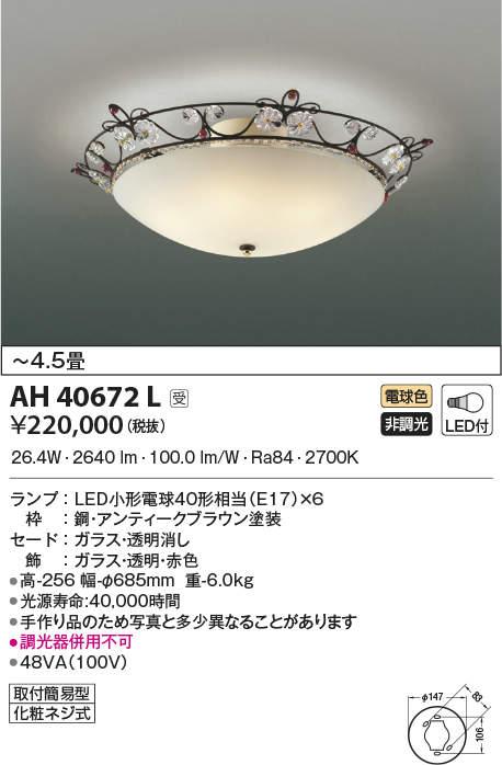コイズミ照明 照明器具ilum Granata LEDシーリングライト 電球色AH40672L【~4.5畳】