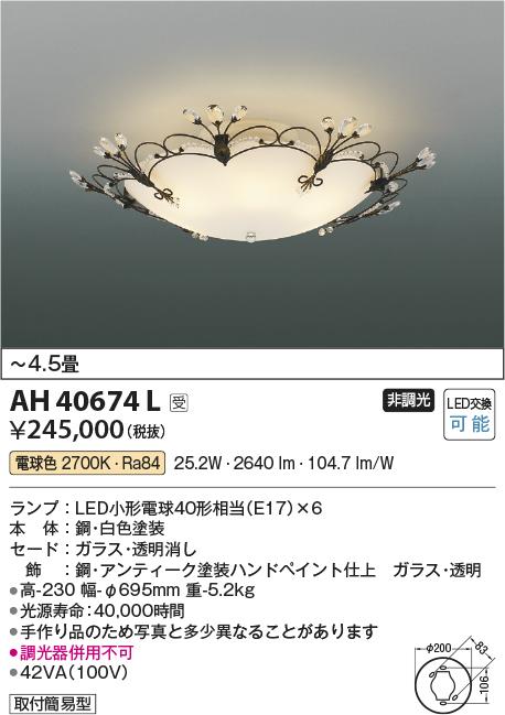 コイズミ照明 照明器具ilum Placca LEDシーリングライト 電球色AH40674L【~4.5畳】