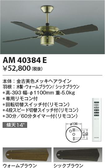 コイズミ照明 照明器具Combination Fan S-シリーズクラシカルタイプインテリアファン本体(モーター+羽根) リモコン付 組み合わせタイプAM40384E