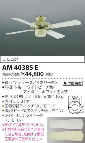 コイズミ照明 照明器具Combination Fan S-シリーズプロバンスタイプインテリアファン本体(モーター+羽根) リモコン付 組み合わせタイプAM40385E