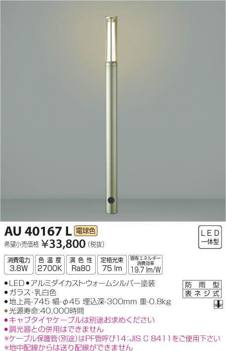 コイズミ照明 照明器具アウトドアライト LEDガーデンライト ポール灯電球色 非調光AU40167L