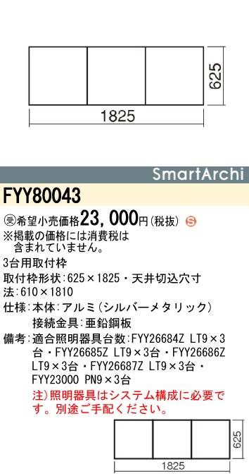●パナソニック Panasonic 施設照明用途別ベース照明 SmartArchi BaseLightシステムベースライト(600サイズ)用取付枠3台用FYY80043