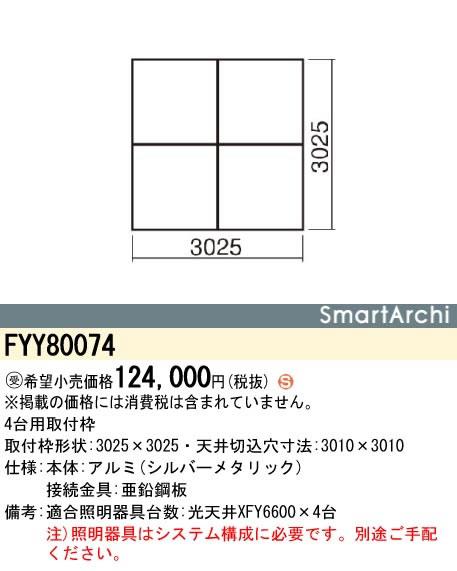 ●パナソニック Panasonic 施設照明用途別ベース照明 SmartArchi BaseLightシステムベースライト(1500サイズ)用取付枠4台用FYY80074