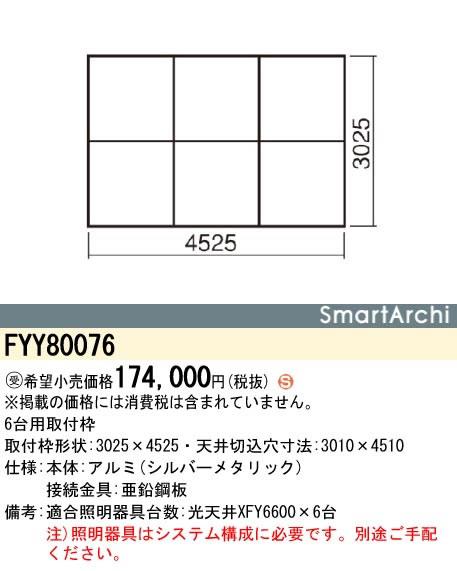 ●パナソニック Panasonic 施設照明用途別ベース照明 SmartArchi BaseLightシステムベースライト(1500サイズ)用取付枠6台用FYY80076