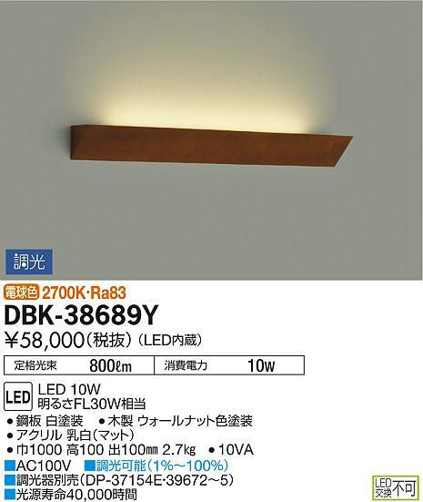 大光電機 照明器具LEDブラケットライト もくさん電球色 調光 FL30WタイプDBK-38689Y