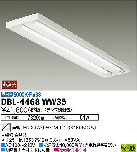 大光電機 照明器具直管LEDベースライト 直付 昼白色 非調光 下面開放高出力タイプ 40W形×2灯タイプDBL-4468WW35