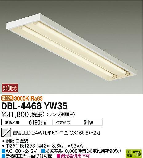 大光電機 照明器具直管LEDベースライト 直付 電球色 非調光 下面開放高出力タイプ 40W形×2灯タイプDBL-4468YW35