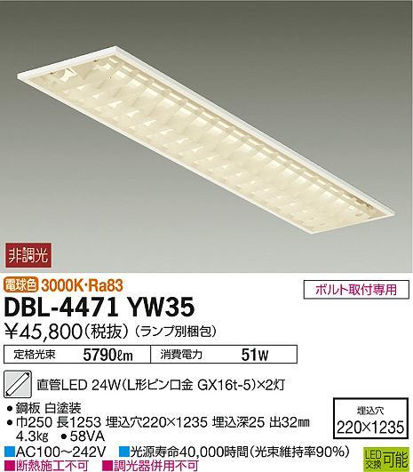 大光電機 照明器具直管LEDベースライト 埋込 電球色 非調光 ルーバー付高出力タイプ 40W形×2灯タイプDBL-4471YW35