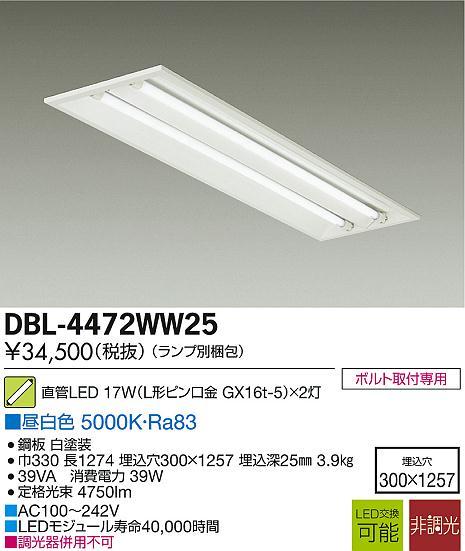 大光電機 照明器具直管LEDベースライト 埋込 昼白色 非調光 下面開放標準出力タイプ 40W形×2灯タイプDBL-4472WW25
