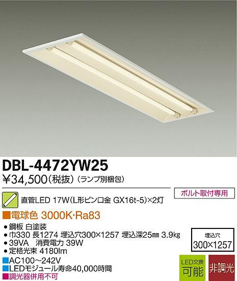 大光電機 照明器具直管LEDベースライト 埋込 電球色 非調光 下面開放標準出力タイプ 40W形×2灯タイプDBL-4472YW25