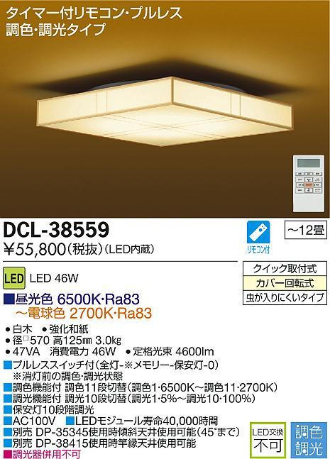 大光電機 照明器具和風LEDシーリングライトタイマー付リモコン・プルレス 調色調光タイプDCL-38559【~12畳】