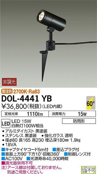 大光電機 照明器具LEDアウトドアスポットライト スパイク埋込形電球色 白熱灯100相当DOL-4441YB