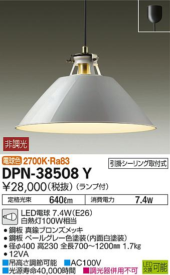 大光電機 照明器具LEDペンダントライト電球色 白熱灯100Wタイプ 非調光DPN-38508Y