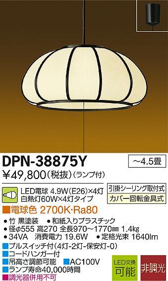 【1/9 20:00~1/16 1:59 お買い物マラソン期間中はポイント最大36倍】DPN-38875Y 大光電機 照明器具 和風LEDペンダントライト 電球色 白熱灯60W×4灯相当 DPN-38875Y 【~4.5畳】