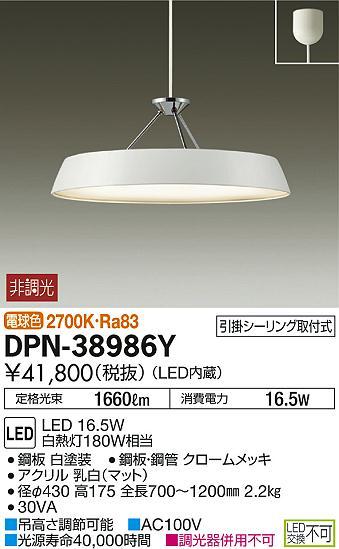 大光電機 照明器具LEDペンダントライト電球色 白熱灯180Wタイプ 非調光DPN-38986Y