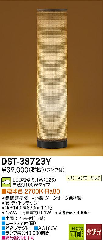 大光電機 照明器具和風LEDスタンド 電球色 白熱灯100WタイプDST-38723Y