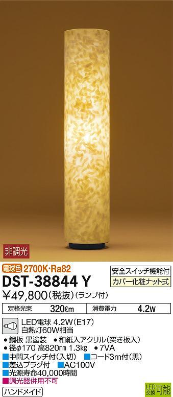大光電機 照明器具和風LEDスタンド 電球色 白熱灯60WタイプDST-38844Y