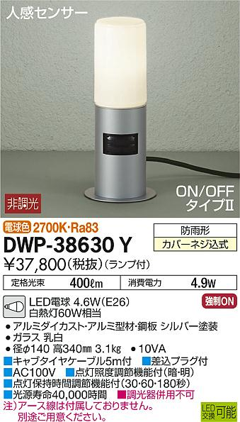 DWP-38630YLEDアウトドアローポールライトLED交換可能 高さ340mm 人感センサー付 ON/OFFタイプII防雨形 電球色 非調光 白熱灯60W相当大光電機 照明器具 エクステリア アプローチライト