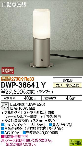 大光電機 照明器具LEDアウトドアローポールライト電球色 白熱灯60W相当 自動点滅器付DWP-38641Y