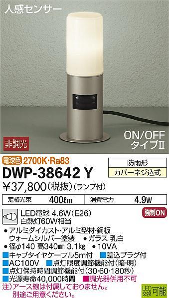【1/1 0:00~1/5 23:59 超ポイントバック祭中はポイント最大33倍】DWP-38642Y 大光電機 照明器具 LEDアウトドアローポールライト 人感センサー付 ON/OFFタイプII 電球色 白熱灯60W相当 DWP-38642Y