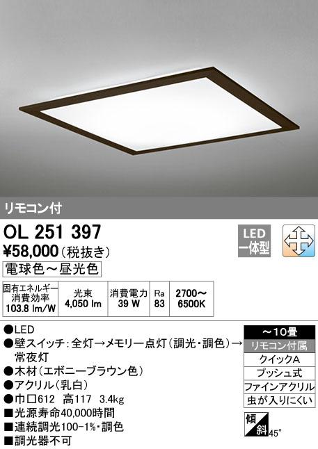 オーデリック 照明器具LEDシーリングライト調光・調色タイプ リモコン付OL251397【~10畳】