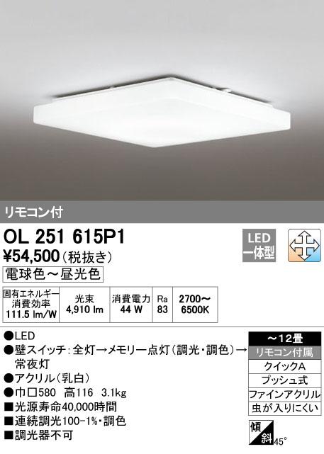 オーデリック 照明器具LEDシーリングライト調光・調色タイプ リモコン付OL251615P1【~12畳】