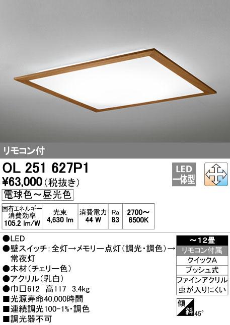 オーデリック 照明器具LEDシーリングライト調光・調色タイプ リモコン付OL251627P1【~12畳】