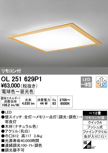 オーデリック 照明器具LEDシーリングライト調光・調色タイプ リモコン付OL251629P1【~12畳】