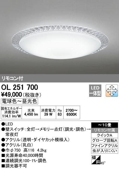 オーデリック 照明器具LEDシーリングライト 調光・調色タイプ リモコン付OL251700【~10畳】