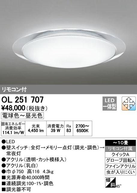オーデリック 照明器具LEDシーリングライト 調光・調色タイプ リモコン付OL251707【~10畳】