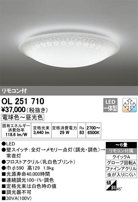 【9/4 20:00~9/11 1:59 エントリーとカードでポイント最大34倍】OL251710オーデリック 照明器具 LEDシーリングライト 調光・調色タイプ リモコン付 OL251710 【~6畳】