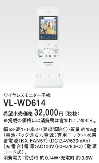 Panasonic テレビドアホン用システムアップ別売品ワイヤレスモニター子機(ドアホン/電話両用)VL-WD614