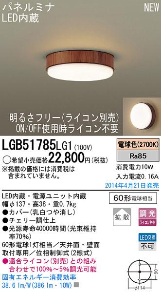 パナソニック Panasonic 照明器具パネルミナ フロート 小型LEDシーリングライト60形電球相当(直付タイプ) 電球色 調光可LGB51785LG1