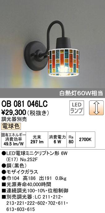 オーデリック 照明器具LEDブラケットライト 電球色調光 白熱灯60W相当OB081046LC
