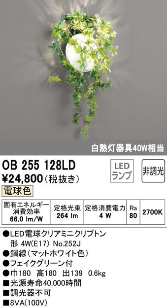 オーデリック 照明器具LEDブラケットライト 電球色非調光 白熱灯40W相当OB255128LD