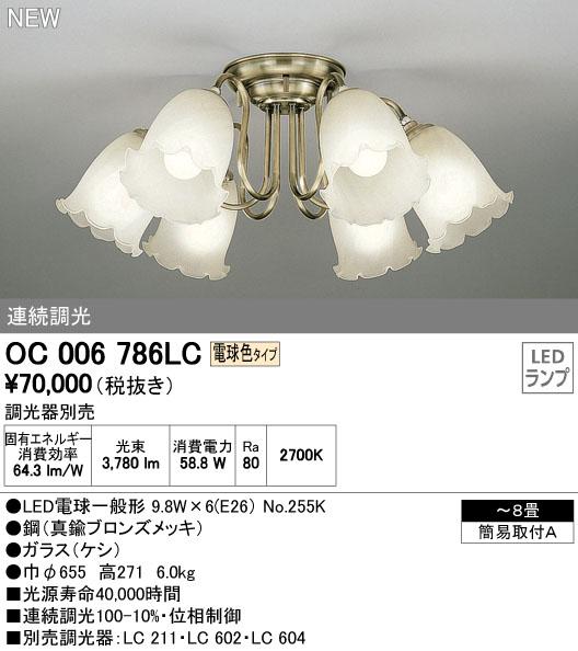 オーデリック 照明器具LEDシャンデリア 電球色 連続調光OC006786LC【~8畳】