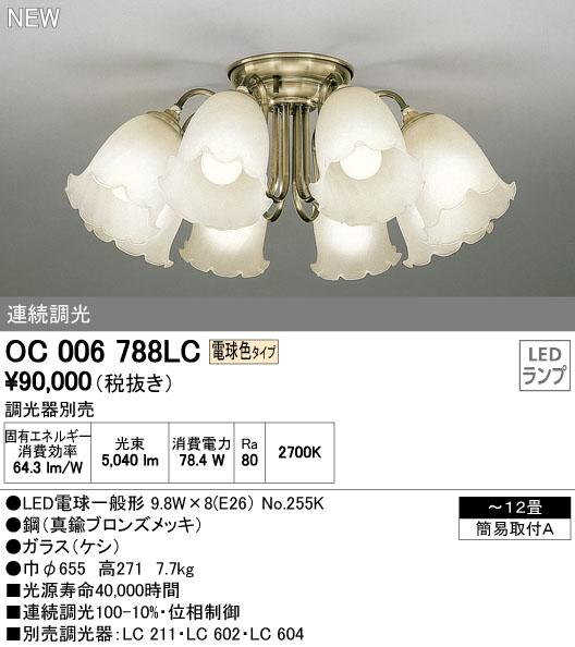 オーデリック 照明器具LEDシャンデリア 電球色 連続調光OC006788LC【~12畳】