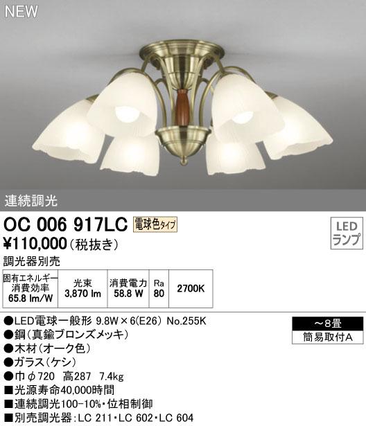 オーデリック 照明器具LEDシャンデリア電球色 連続調光OC006917LC【~8畳】