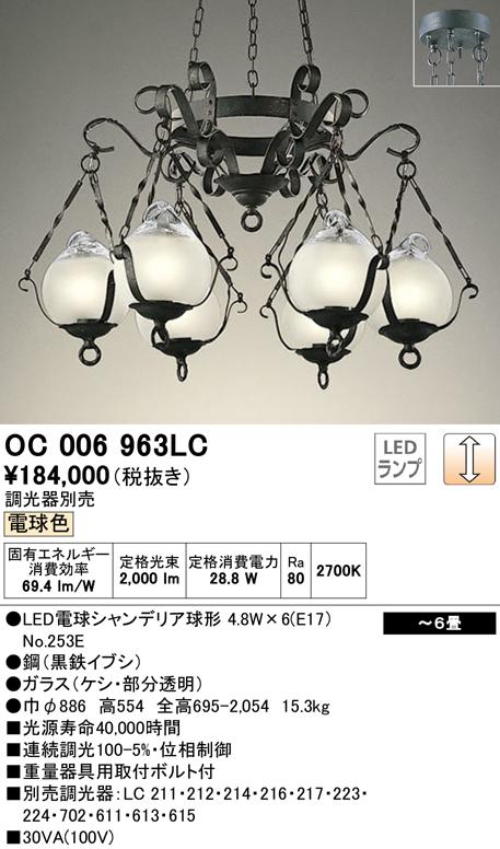オーデリック 照明器具LEDシャンデリア電球色 白熱灯40W×6灯相当OC006963LC